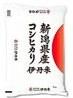 【精米】新潟県産 伊丹米 コシヒカリ10kg 令和元年産