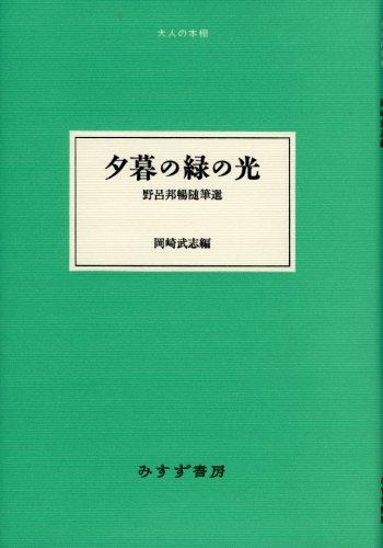 夕暮の緑の光 (大人の本棚)