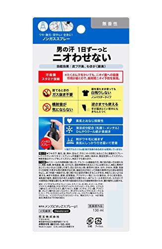 メンズビオレデオドラントZ全身用スプレー無香性130ml[医薬部外品]