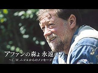 アファンの森よ永遠に(NHKオンデマンド)