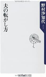 夫の転がし方 (角川oneテーマ21)