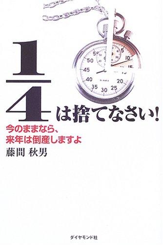 1/4は捨てなさい!の詳細を見る