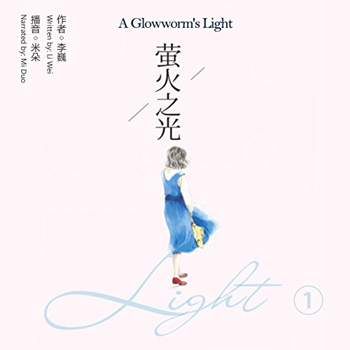 萤火之光 - 螢火之光 [A Glowworm's Light] audiobook cover art