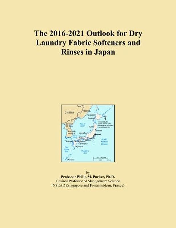 寄り添うジョブ浸すThe 2016-2021 Outlook for Dry Laundry Fabric Softeners and Rinses in Japan