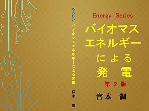 yasasii baiomasueneruginiyoruhatuden: dainihan enerugi sirizu (Japanese Edition)