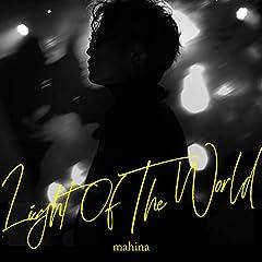 mahina「Light Of The World」のCDジャケット