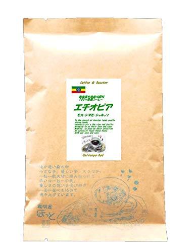 珈琲屋ほっと 無農薬栽培エチオピア モカ・シダモ・シャキッソ 150g  無農薬・有機栽培原料100%農園コーヒー (豆のまま)