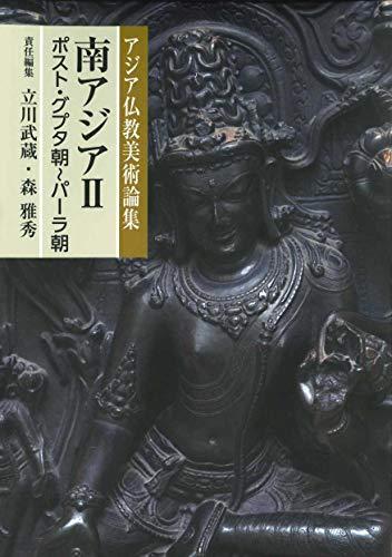 [画像:南アジアII(ポスト・グプタ朝~パーラ朝) (アジア仏教美術論集)]