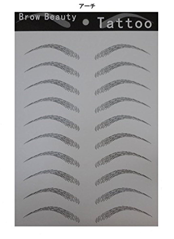 居間ゆりかごあえぎ眉 シール (プチ アートメイク) 眉毛シール 4タイプ (アーチ)