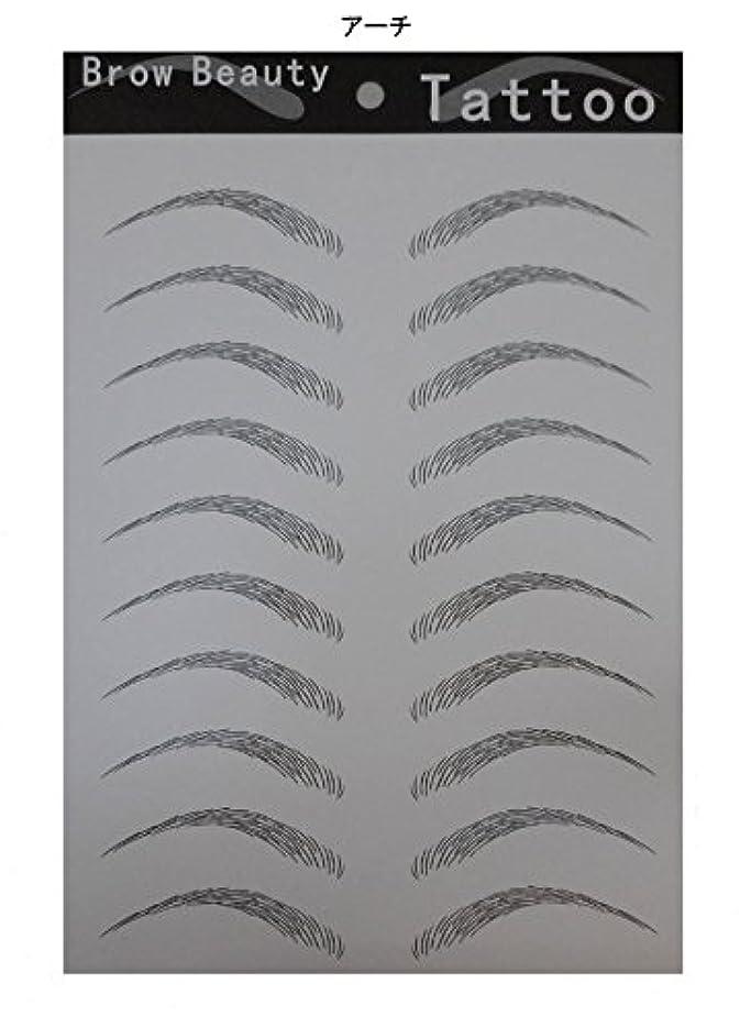 リスト穀物タイムリーな眉 シール (プチ アートメイク) 眉毛シール 4タイプ (アーチ)