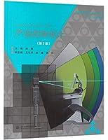 """产品改良设计(第2版)普通高等教育工业设计专业""""十三五""""规划教材"""