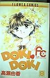 Doki doki 9 (フラワーコミックス)