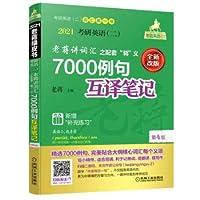 mba exam materials Jiangjun Hu PubMed English 2021 (b) supporting Chiang Kai-shek to speak words of Jiang meaning 7000 sentences Translation Notes Version 4(Chinese Edition)