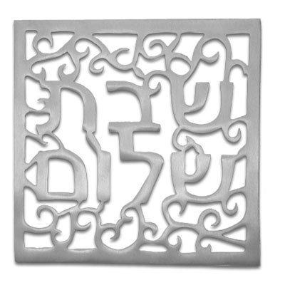 Aluminum Trivet - Square Oriental Shabbat Shalom - Silver by Yair Emanuel