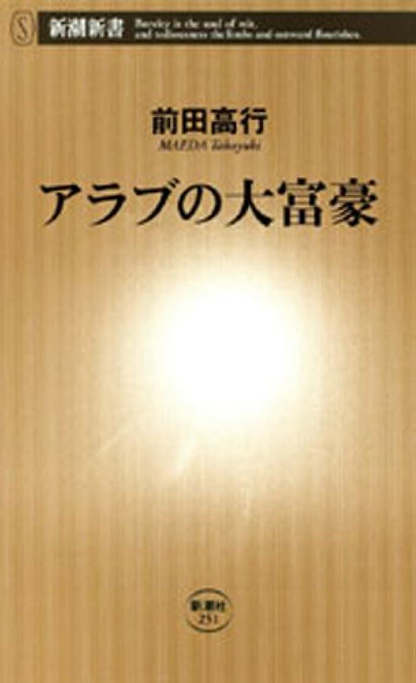 ローラー貞ダルセットアラブの大富豪(新潮新書)