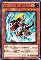 遊戯王カード 【 XX-セイバー フラムナイト 】 EXP3-JP012-N 《 エクストラパックVol.3 》 [おもちゃ&ホビー]