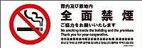 標識スクエア「 館内及び敷地内 全面禁煙 」 ヨコ・小【ステッカー シール】 190x65㎜ CFK6015 8枚組