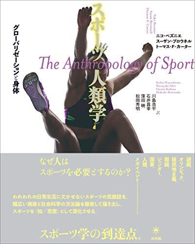スポーツ人類学: グローバリゼーションと身体の詳細を見る