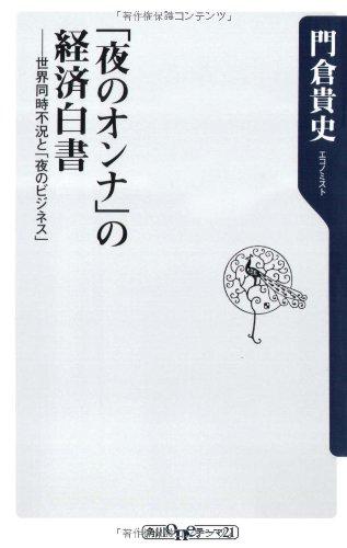 「夜のオンナ」の経済白書 ――世界同時不況と「夜のビジネス」 (角川oneテーマ21)