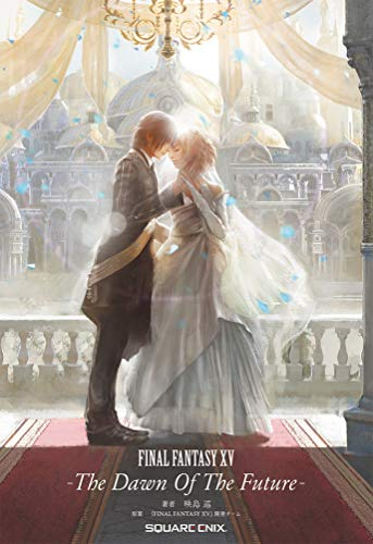 小説 FINAL FANTASY XV -The Dawn Of The Future- (GAME NOVELS)