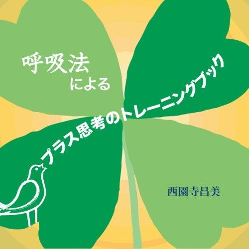 Kokyuho ni yoru plus shiko no training book (Japanese Edition)