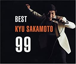 ベスト坂本九 99