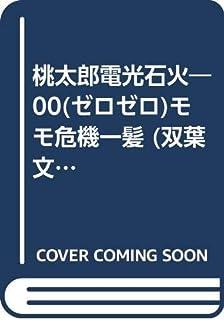 桃太郎電光石火―00(ゼロゼロ)モモ危機一髪 (双葉文庫―ファミコン冒険ゲームブックシリーズ)