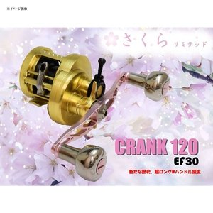 メガテック(LIVRE) さくら リミテッド クランク120 EF30 シマノ左巻き