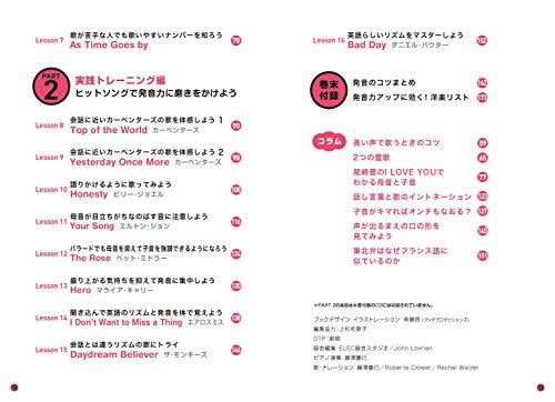(CD2枚&MP3音声無料DLつき)オドロキモモノキ英語発音2歌えばコツが見えてくる