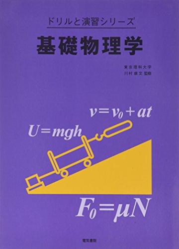 基礎物理学 (ドリルと演習シリーズ)