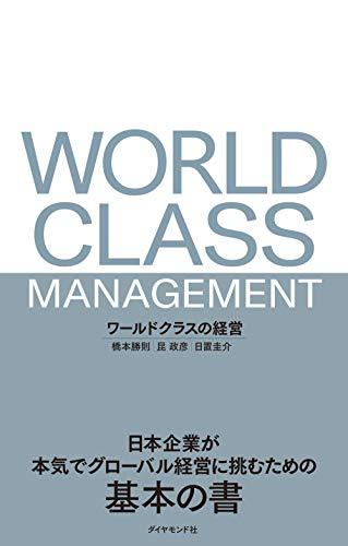 ワールドクラスの経営 日本企業が本気でグローバル経営に挑むための基本の書