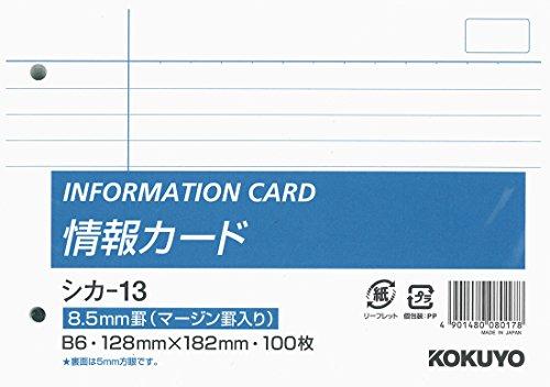 コクヨ メモ帳 情報カード 横罫 B6横 2穴 100枚 シカ-13