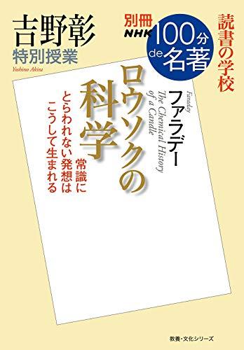 別冊NHK100分de名著 読書の学校 吉野彰 特別授業『ロウソクの科学』 (別冊NHK100分de名著読書の学校)