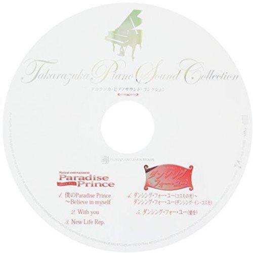 ピアノCD「Paradise Prince」「ダンシング・フォー・ユー」宙組大劇場公演