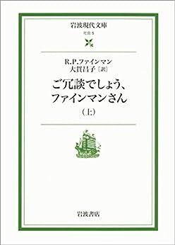 [R.P.ファインマン, 大貫 昌子]のご冗談でしょう,ファインマンさん 上 (岩波現代文庫)
