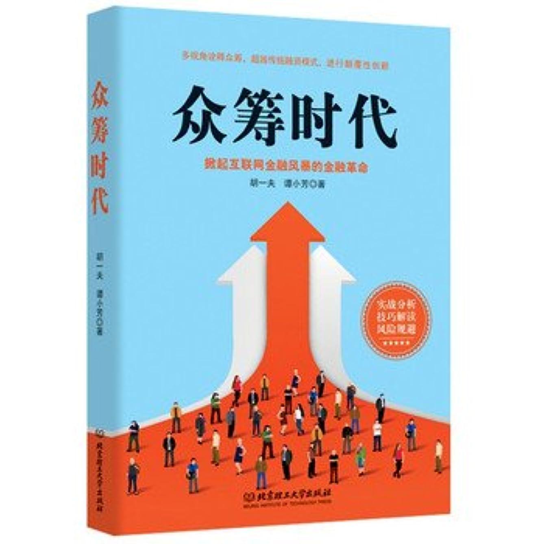 Crowdfunding era(Chinese Edition)
