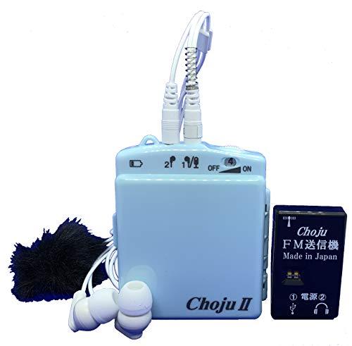 """""""合わなければ返品可能""""「業界初のメーカー3年保証」左右バランスが取れて耳鳴り改善効果あり!購入後直ぐ簡単に聴こえ会話が楽しめます!音量随時調整可能 集音器(TVモデル)「ChojuII・聴寿・ちょーじゅ」日本製"""