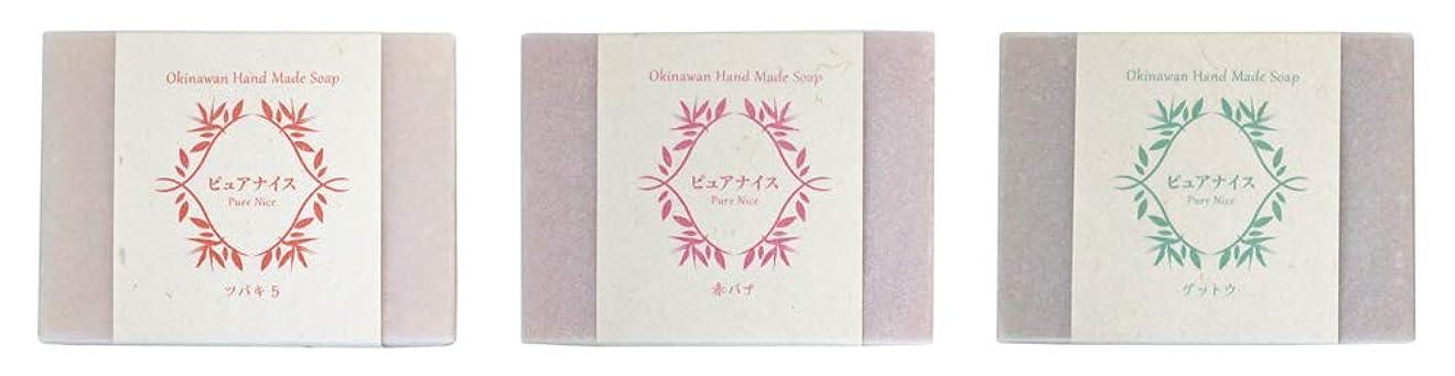 剥離交通浴ピュアナイス おきなわ素材石けんシリーズ 3個セット(ツバキ5、赤バナ、ゲットウ)