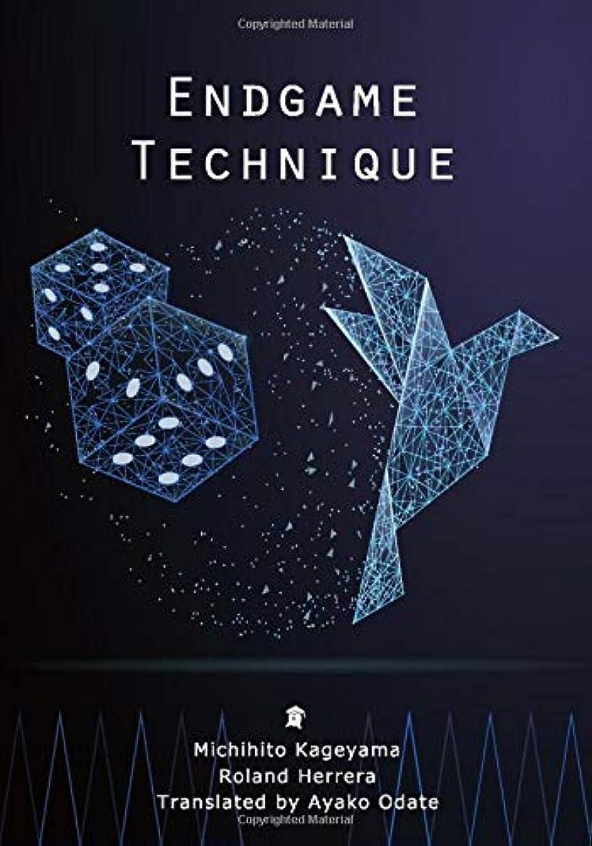 ワックス王朝韓国語Endgame Technique (Backgammon Odyssey)