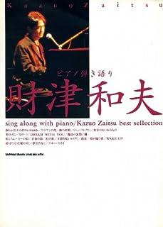 *ピアノ弾き語り/財津和夫
