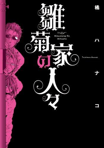 雛菊家の人々 (シルフコミックス)