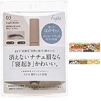 Fujiko(フジコ) フジコ 眉ティント マユティント SVR03 ライトブラウン アイブロウ 6g ×3個セット + あぶら取り紙付き