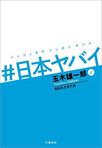 #日本ヤバイ (文春e-book) - 玉木 雄一郎