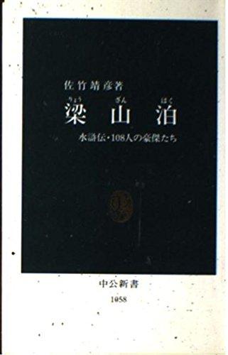 梁山泊―水滸伝・108人の豪傑たち (中公新書) - 佐竹 靖彦