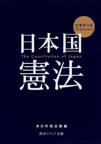 ビギナーズ 日本国憲法 (角川ソフィア文庫)の詳細を見る