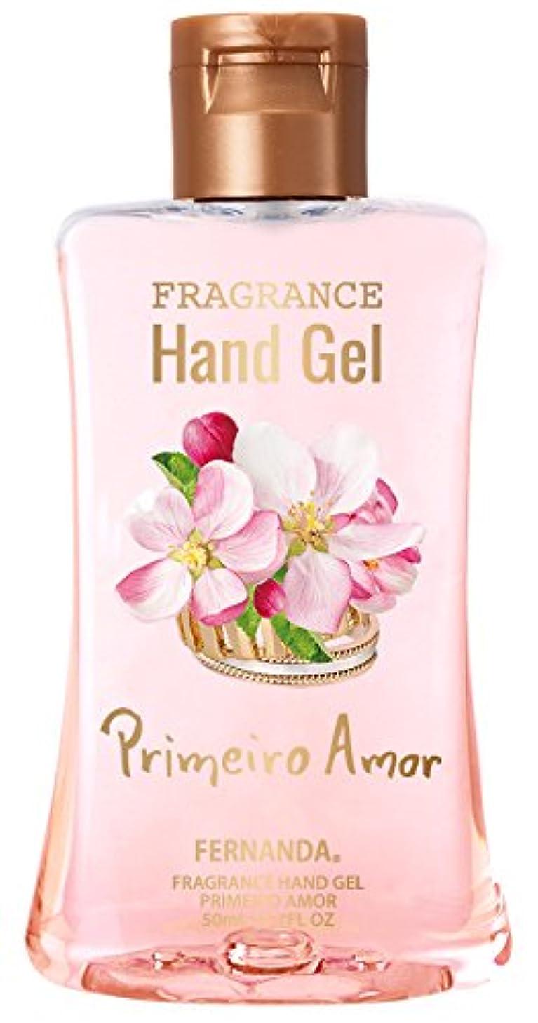 靴下麻痺させる図書館FERNANDA(フェルナンダ) Hand Gel Primeiro Amor (ハンドジェル プリメイロアモール)