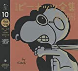 完全版 ピーナッツ全集 10: スヌーピー1969~1970