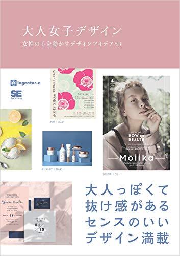 大人女子デザイン 女性の心を動かすデザインアイデア53