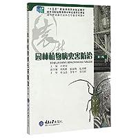 园林植物病虫害防治(第4版)