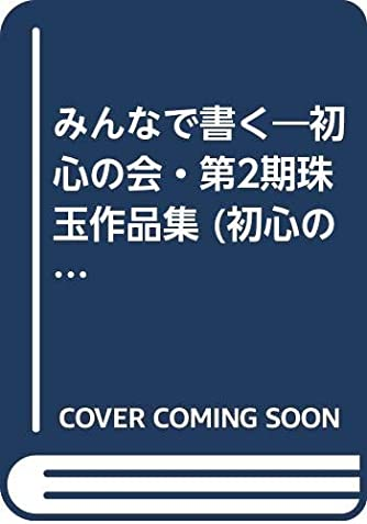 みんなで書く―初心の会・第2期珠玉作品集 (初心の会ブックス (5))